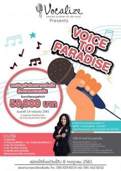 """ประกวดร้องเพลงและเต้น """"Voice To Paradise"""""""