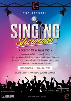 ประกวดร้องเพลง The Crystal Singing Showcase