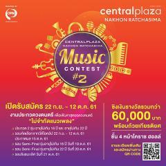 """ประกวดร้องเพลง """"Central Plaza Korat Music contest #2"""""""
