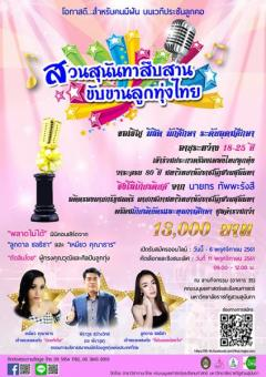 """ประกวดร้องเพลงไทยลูกทุ่ง """"โครงการสวนสุนันทาสืบสาน ขับขานลูกทุ่งไทย (ระดับอุดมศึกษา)"""""""