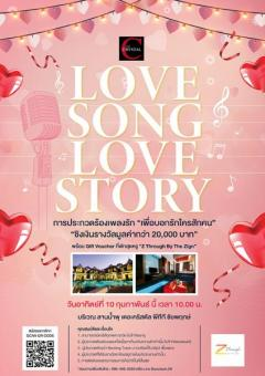 ประกวดร้องเพลงรัก​ Crystal Love Song Love Story The Crystal PTT Chaiyapruek