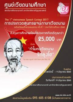 ประกวดสุนทรพจน์ภาษาเวียดนาม ระดับมัธยมศึกษาตอนปลาย