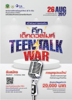 """แข่งขัน """"ศึกเด็กดวลไมค์"""" Teen Talk War 2017"""