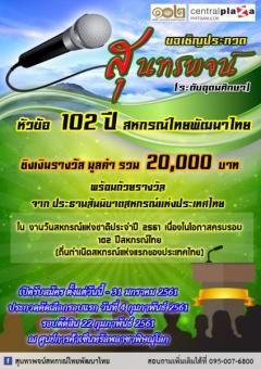 """ประกวดสุนทรพจน์ (ระดับอุดมศึกษา) ในงานวันสหกรณ์แห่งชาติประจำปี 2561 หัวข้อ """"102 ปี สหกรณ์ไทยพัฒนาไทย"""""""