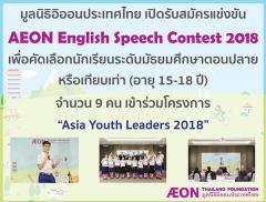 """ประกวด """"AEON English Speech Contest 2018"""""""