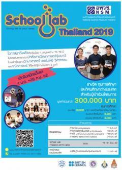 แข่งขันโครงการ School Lab Thailand 2019