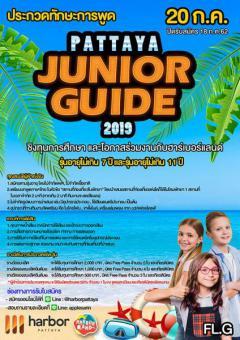 """ประกวดทักษะการพูด """"Pattaya Junior Guide2019"""" หัวข้อ """"สถานที่ท่องเที่ยวในพัทยา"""""""