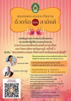 """ประกวดการอ่านออกเสียงร้อยแก้วภาษาไทย หัวข้อ """"สนองพระบรมราโชบายด้วยรักและสามัคคี"""""""