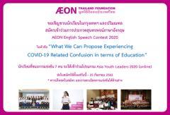 """ประกวดสุนทรพจน์ภาษาอังกฤษ """"AEON English Speech Contest 2020"""""""