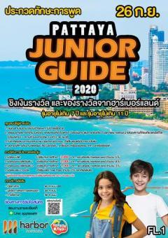 """ประกวดทักษะการพูด (ภาษาไทย) """"Pattaya Junior guide 2020"""""""