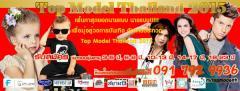 ประกวดTop Model Thailand 2015