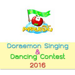 ประกวด Doraemon Singing & Dancing Contest 2016