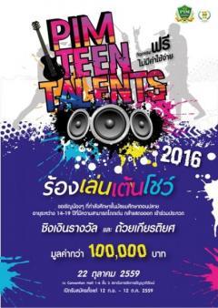 ประกวด PIM TEEN TALENT: ร้อง เล่น เต้น โชว์