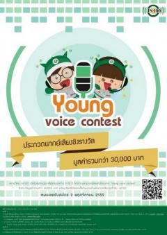 """ประกวดความสามารถพิเศษ """"Young voice contest"""""""