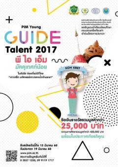 """ประกวด """"PIM Young Guide Talent 2017"""""""