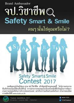 "ประกวด ""Safety Smart & Smile Contest 2017"""