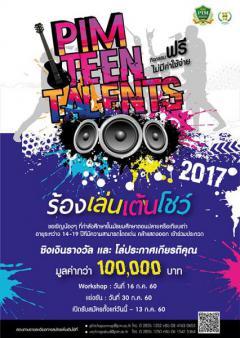 """ประกวด """"PIM TEEN TALENT 2017 : ร้อง เล่น เต้น โชว์"""""""