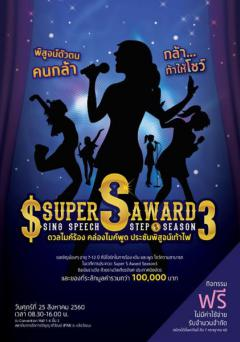 ประกวด Super S Award Season 3