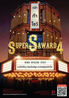ประกวดความสามารถพิเศษ Super S Award Season 4 (Sing Speech Step)