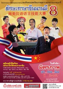 """ประกวดทักษะภาษาจีนนานมี : NAN MEE Chinese Language Skills Contest ครั้งที่ 8 ประจำปี 2561 หัวข้อ """"มิตรภาพ ยั่งยืน"""""""