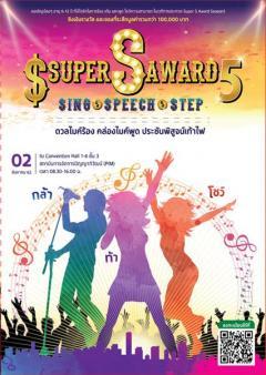 """ประกวดความสามารถพิเศษ """"Super S Award Season 5"""""""