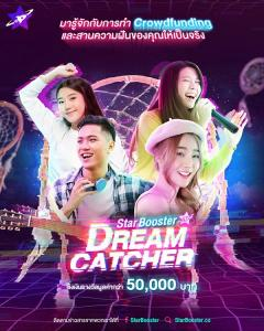 "ประกวด ""StarBooster Dream Catcher"""