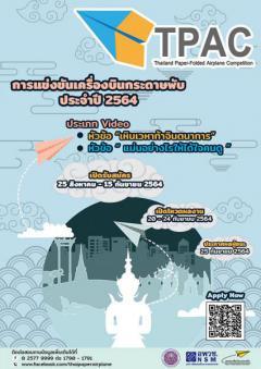 """ประกวดคลิปวิดีโอเครื่องบินกระดาษ """"Thailand Paper-folding Airplane Competition 2021"""""""