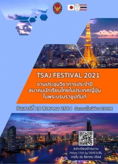 """ประกวดไอเดียวิชาการในหัวข้อ """"TSAJ Festival 2021: Sustainable Society จุดประกายความคิดสู่สังคมไทยอันยั่งยืน"""""""