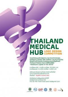 """ประกวดออกแบบตราสัญลักษณ์ """"Thailand Medical Hub"""""""