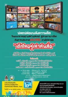 """ประกวดคลิปวีดิโอ เด็กไทยกับไอที ปี 3 หัวข้อ """"เด็กไทยรู้เท่าทันสื่อ"""""""