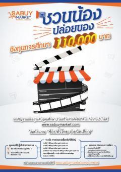 """ประกวดการผลิตสื่อคลิปวิดีโอสั้น หัวข้อ """"ช้อปทั่วไทย ง่ายนิดเดียว"""""""