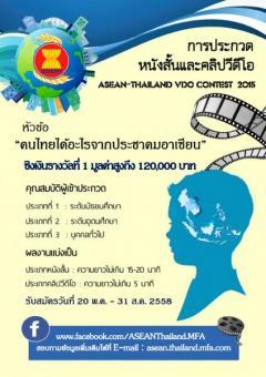 """ประกวดหนังสั้นและคลิปวิดีโอ หัวข้อ """"คนไทยได้อะไรจากประชาคมอาเซียน"""""""