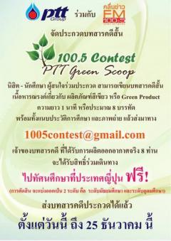 """ประกวดบทสารคดีสั้น """"100.5 Contest PTT Green Scoop"""""""