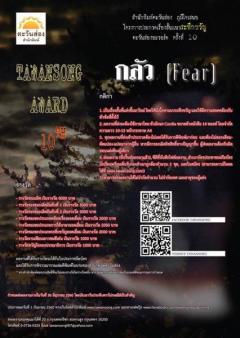 ประกวดเรื่องสั้นระทึกขวัญ ตะวันส่องอะวอร์ ครั้งที่10 หัวข้อ กลัว : FEAR