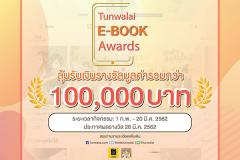 "ประกวด ""TUNWALAI E-BOOK AWARDS"""