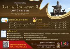 """ประกวดคําขวัญวันภาษาไทยแห่งชาติ ประจําปี พ.ศ. ๒๕๖๔ หัวข้อ """"วันภาษาไทยแห่งชาติ"""""""