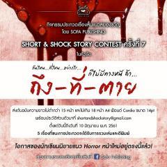 """ประกวดเรื่องสั้นสยองขวัญ """"Short & Shock Story contest ครั้งที่ 7"""" หัวข้อ 'ถึง-ที่-ตาย'"""