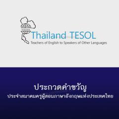 ประกวดคำขวัญของสมาคมครูผู้สอนภาษาอังกฤษแห่งประเทศไทย