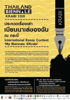 """ประกวดเรื่องเล่า """"เบียนนาเล่ของฉัน ณ กระบี่ : International Essay Contest 'My Biennale @Krabi'"""""""