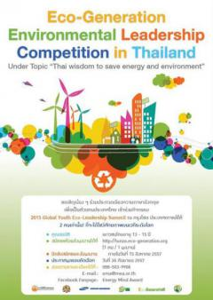 Eco-generation Environmental Leadership Competition in Thailand