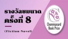 """ประกวดงานเขียน """"รางวัลชมนาด : Chommanard Book Prize"""" ครั้งที่ 8"""