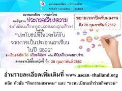 """ประกวดเรียงความ หัวข้อ """"ประโยชน์ที่ไทยจะได้รับจากการเป็นประธานอาเซียนในปี 2562"""""""