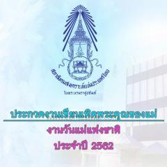 ประกวดงานเขียนเทิดพระคุณของแม่ งานวันแม่แห่งชาติ ประจำปี 2562