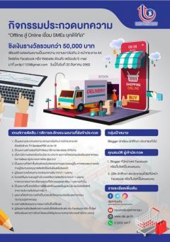 """ประกวดเขียนบทความ หัวข้อ """"Offline สู่ Online เชื่อม SMEs ยุคดิจิทัล"""""""
