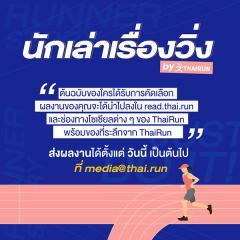 """ประกวดบทความ """"นักเล่าเรื่องวิ่ง by ThaiRun"""""""