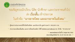 """ประกวดการเขียนเรื่องสั้น """"มารยาทไทย และมารยาทในสังคม"""""""