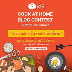 """ประกวดเขียนบทความ """"Cook at Home Blog Contest - แชร์เมนูสูตรเด็ดจากก้นครัวที่บ้าน"""""""