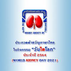 """ประกวดคำขวัญภาษาไทยในกิจกรรม """"วันไตโลก ประจำปี 2564 : World Kidney Day 2021"""""""