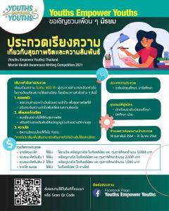 """ประกวดเรียงความเกี่ยวกับสุขภาพจิตและความสัมพันธ์ """"Thailand Mental Health Awareness Writing Competition 2021"""