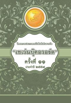 7 Books Award